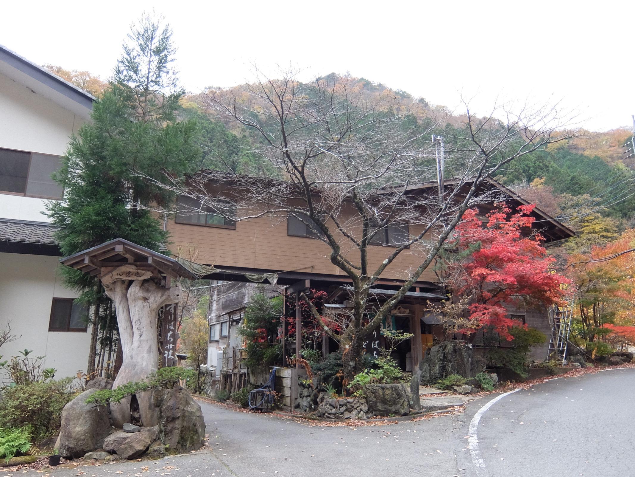 民宿すりばち荘(野栗沢温泉)