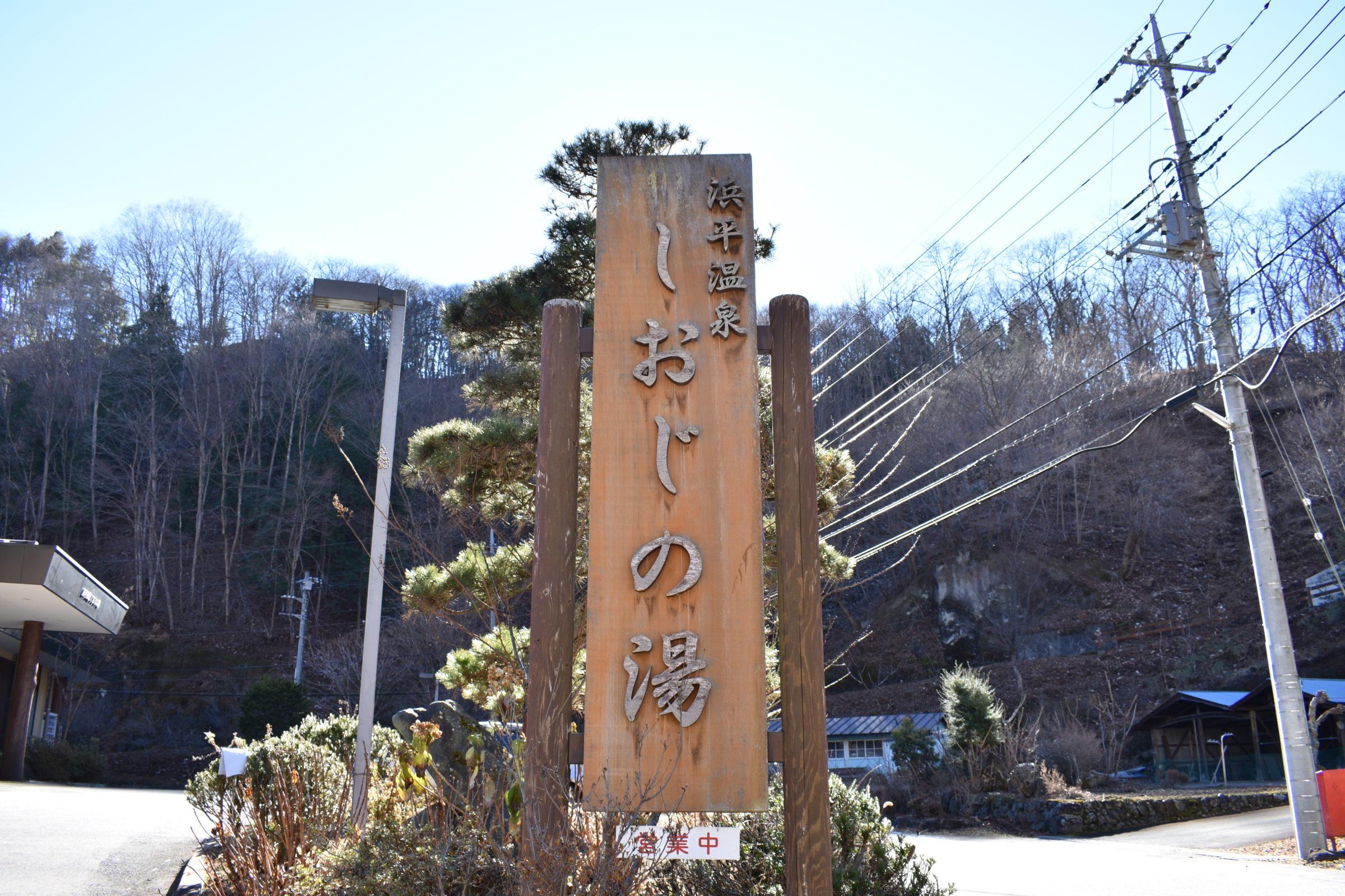 Shioji no Yu