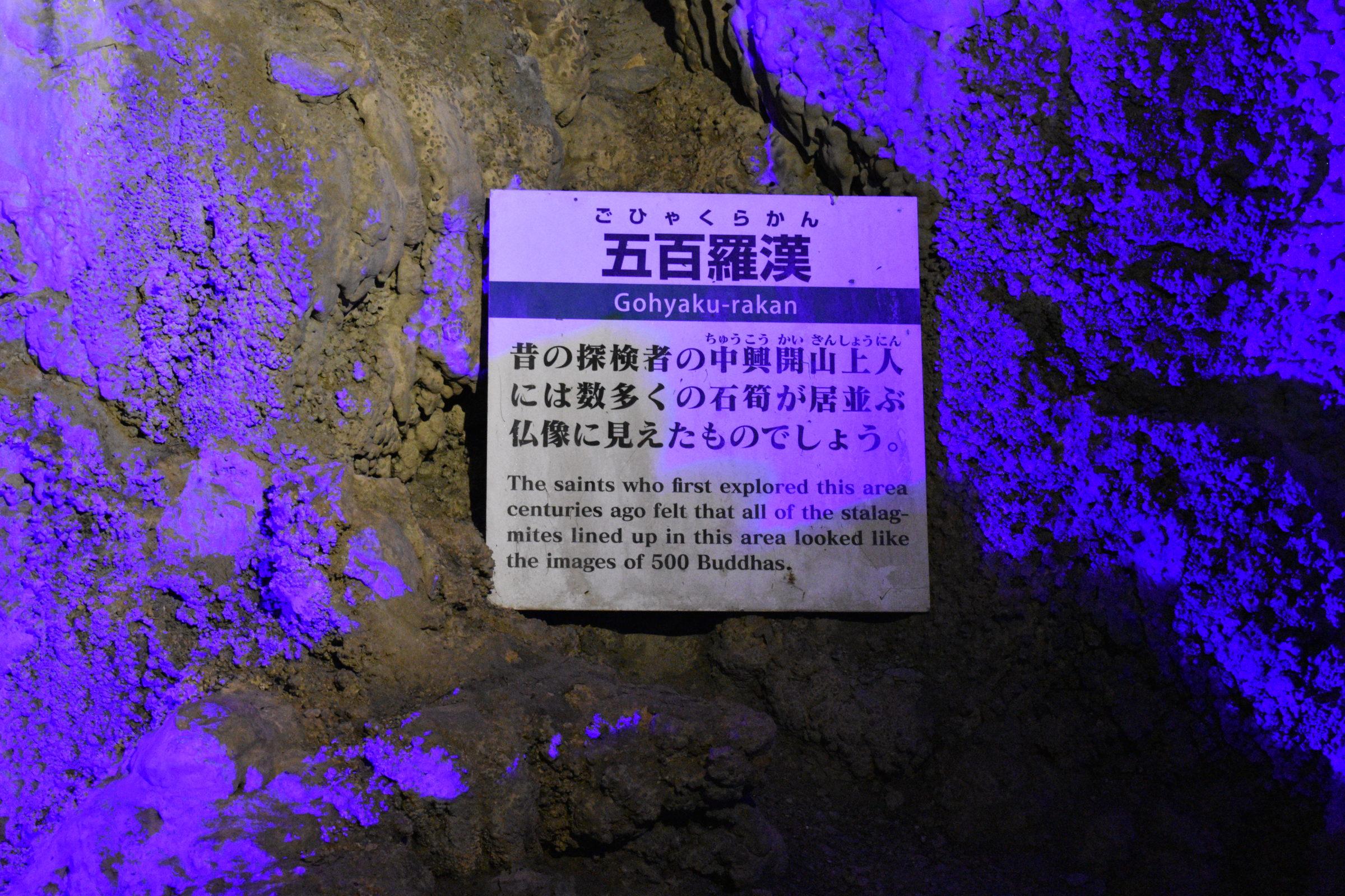 Fujido Limestone Cave