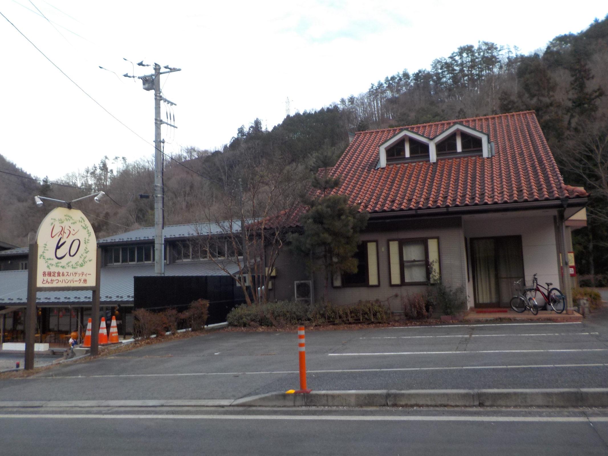 Restaurant Hiro