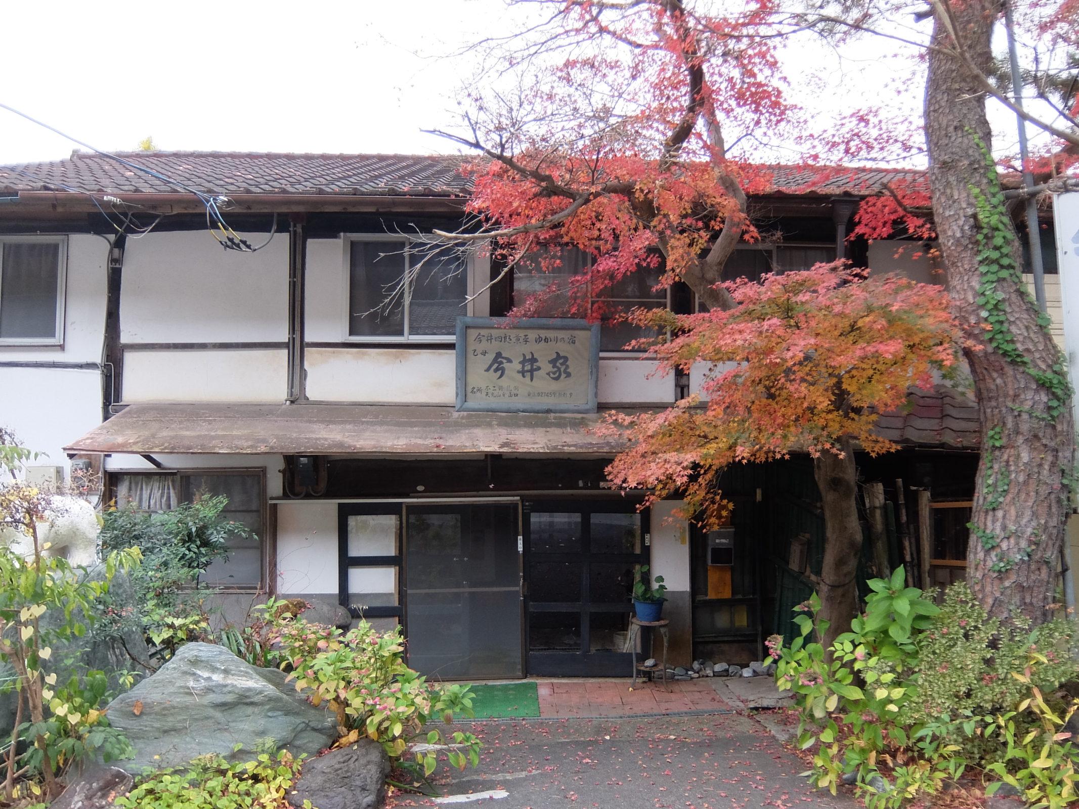 Imaike Inn