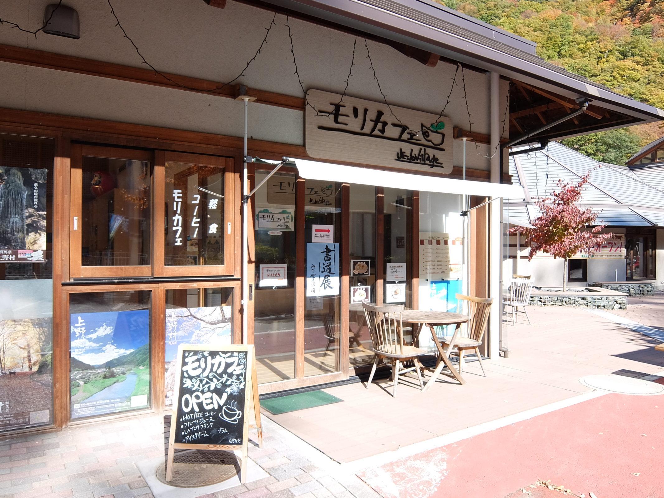 Mori Café