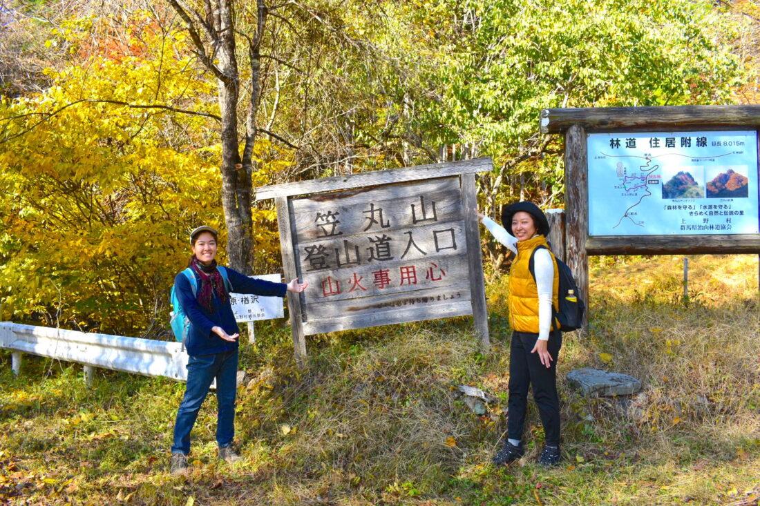 Fall Hiking in Uenomura: Mt. Kasamaru start point