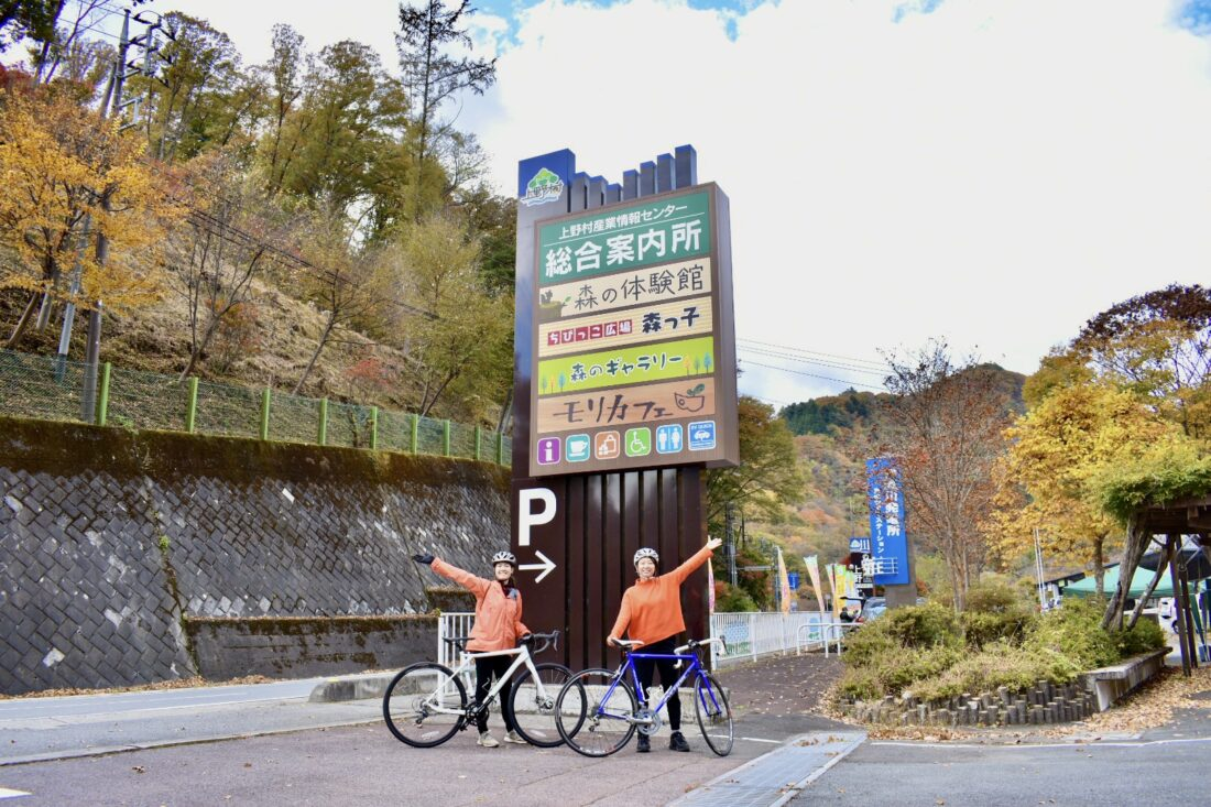 Fall Cycling Route in Uenomura: Start Point