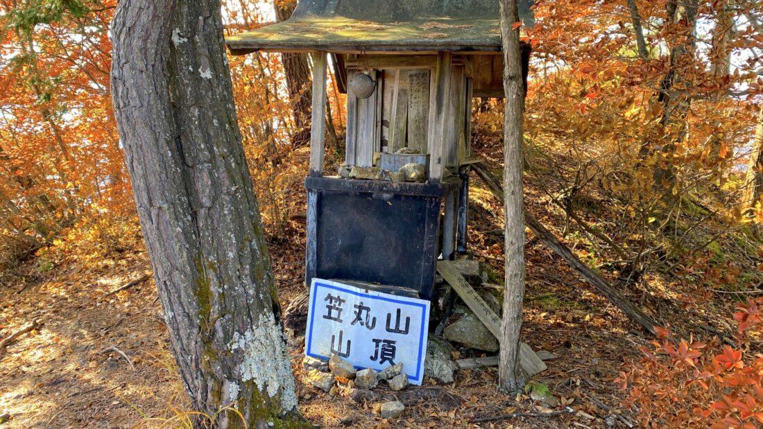Fall Hiking in Uenomura: Mt. Kasamaru sign