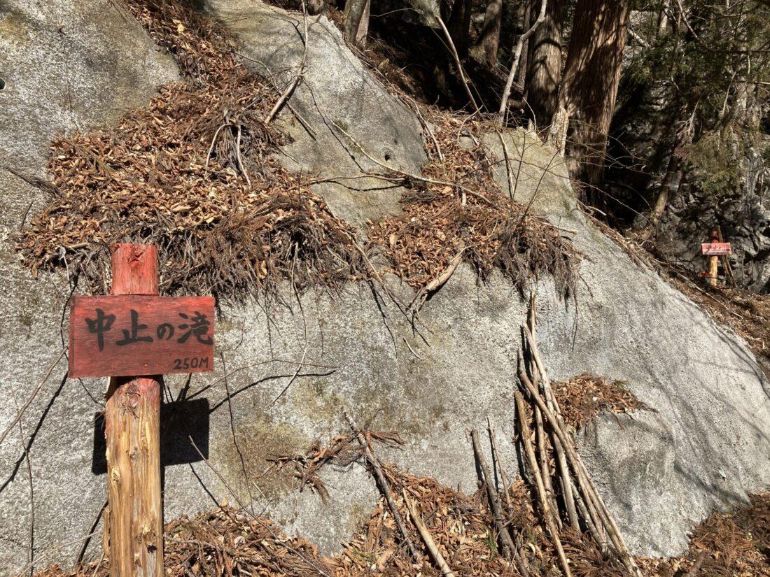 2-Day Winter Itinerary in Uenomura: Chushi falls
